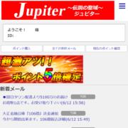 ジュピター/Jupiter 迷惑メール 支援金 出会い系 詐欺サイト