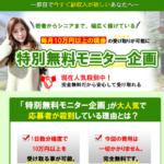 篠原智美 特別無料モニター企画 迷惑メール 情報商材