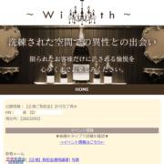 With/ウィズ 迷惑メール 支援金 詐欺サイト