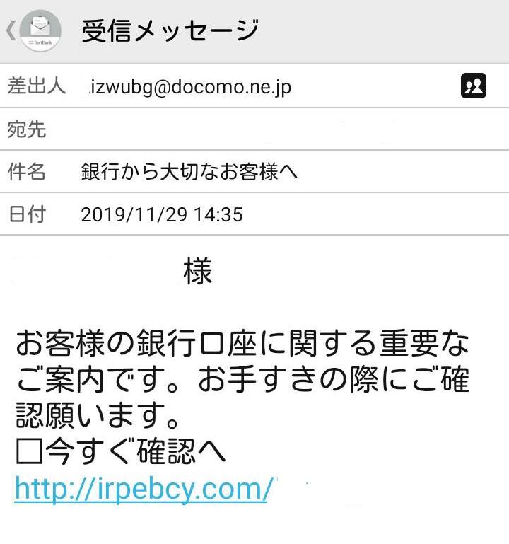 ビットコインを要求する脅迫メールについて/茨城県警察