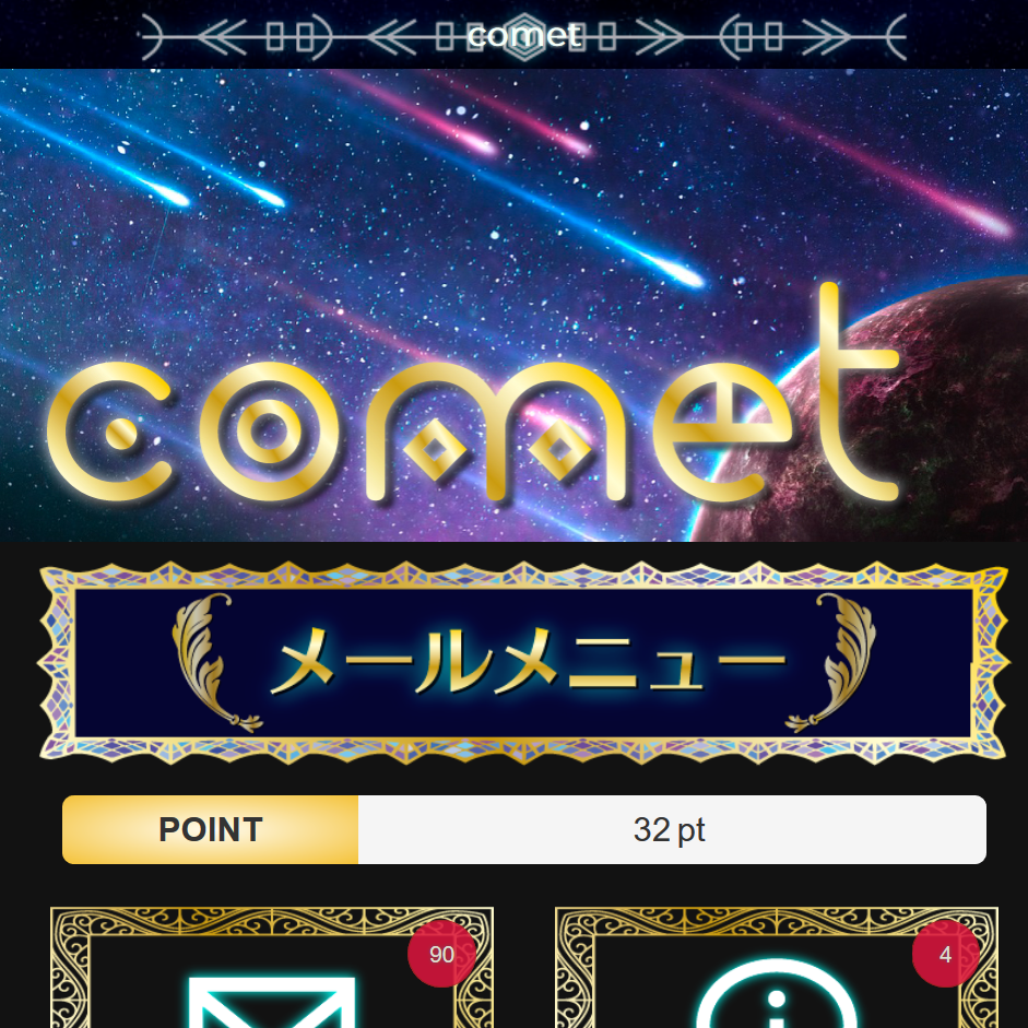 comet(コメット) 株式会社エムアイイメージ  占い 詐欺サイト