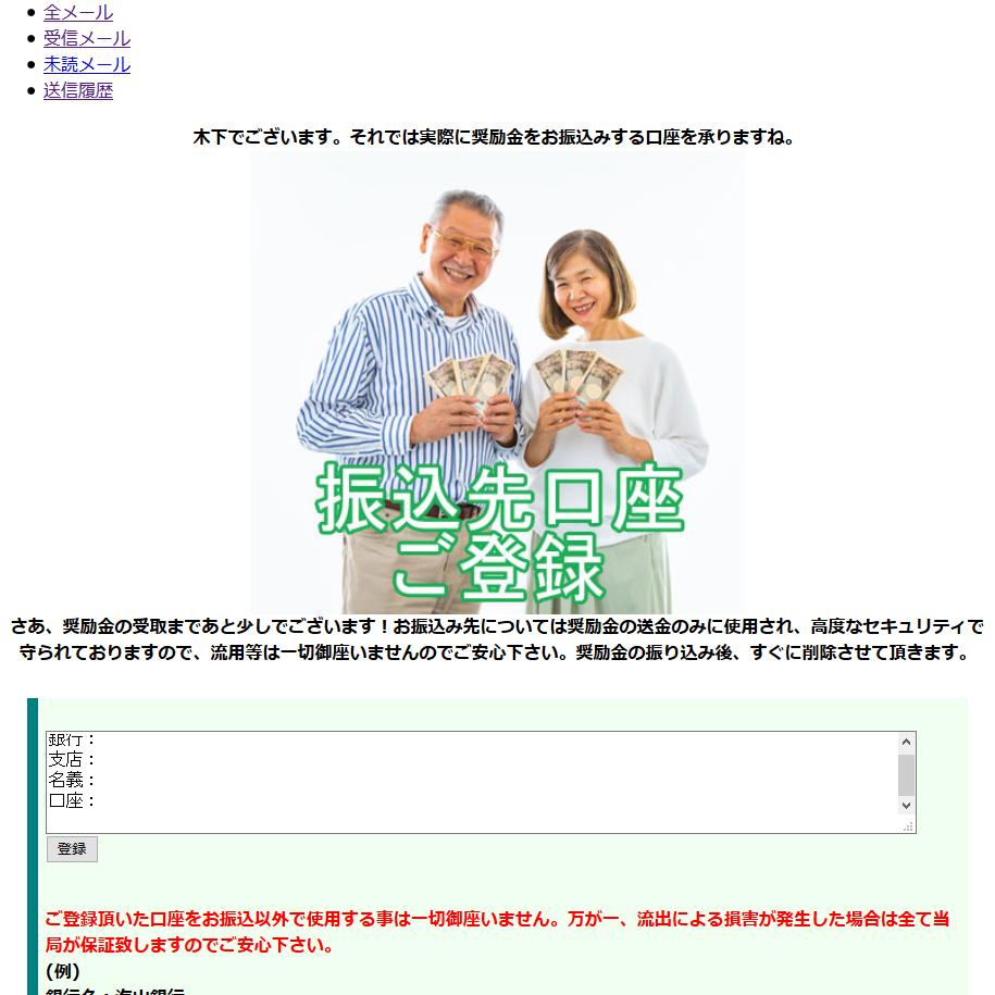 Bubbler(バブラー) SMS迷惑メール 奨励金 詐欺サイト