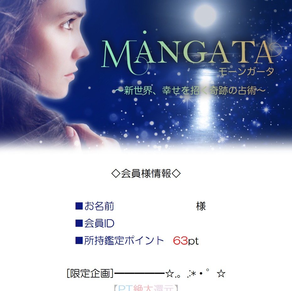 MANGATA(モーンガータ) 株式会社アイビー 占い 詐欺サイト