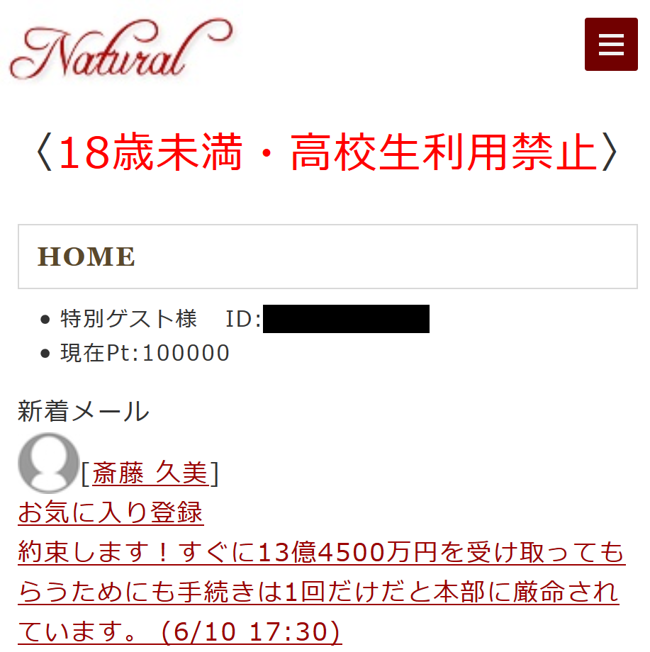 Natural(ナチュラル) 迷惑メール 支援金 詐欺サイト