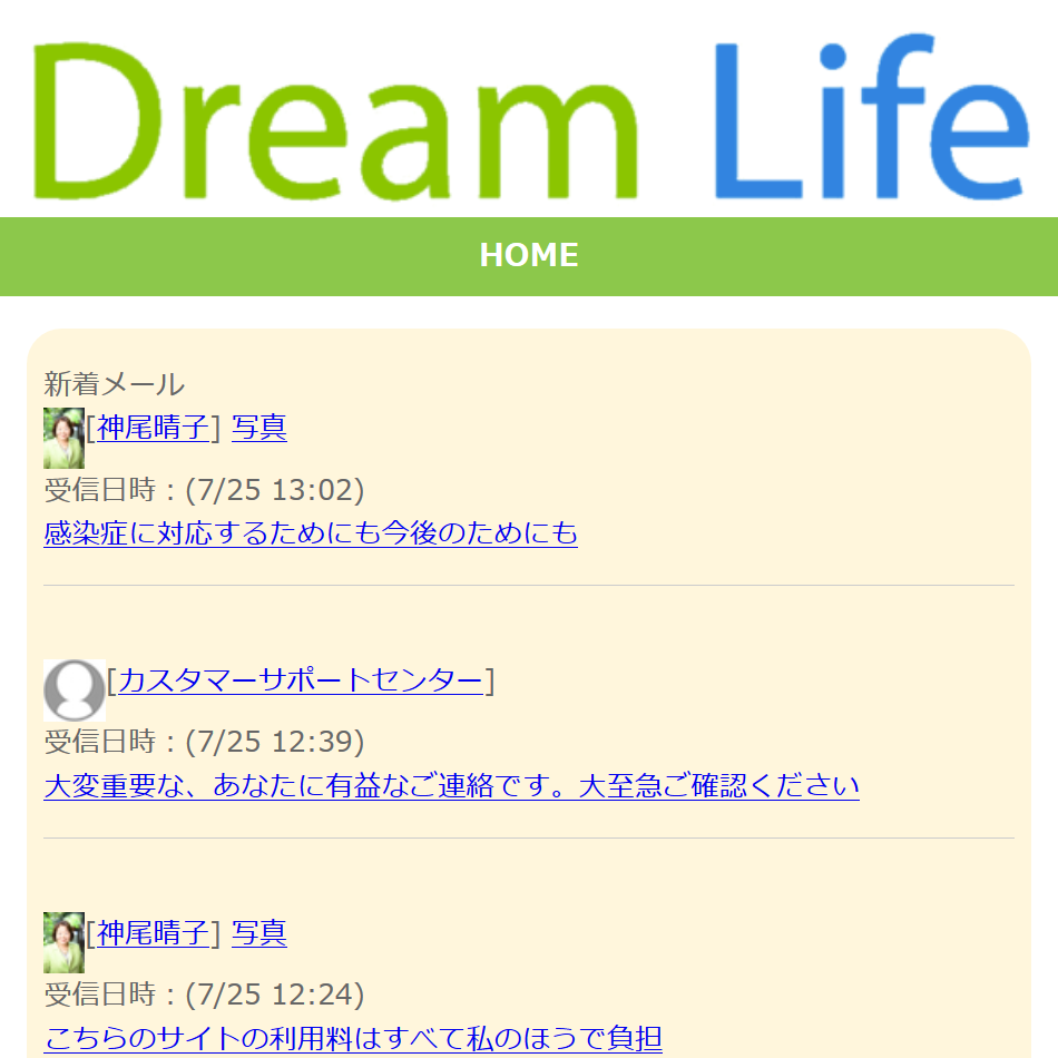 Dream Life(ドリームライフ) 迷惑メール 支援金詐欺サイト