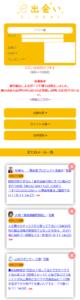 Screenshot_2020-09-11 e-出会い.png