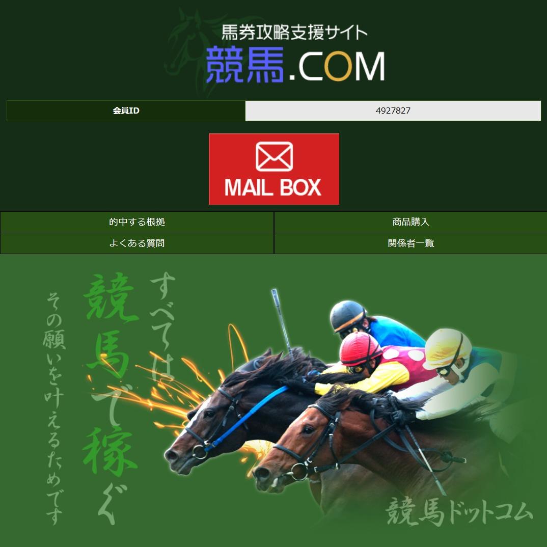 競馬ドットコム(競馬.COM) 迷惑メール 競馬詐欺サイト