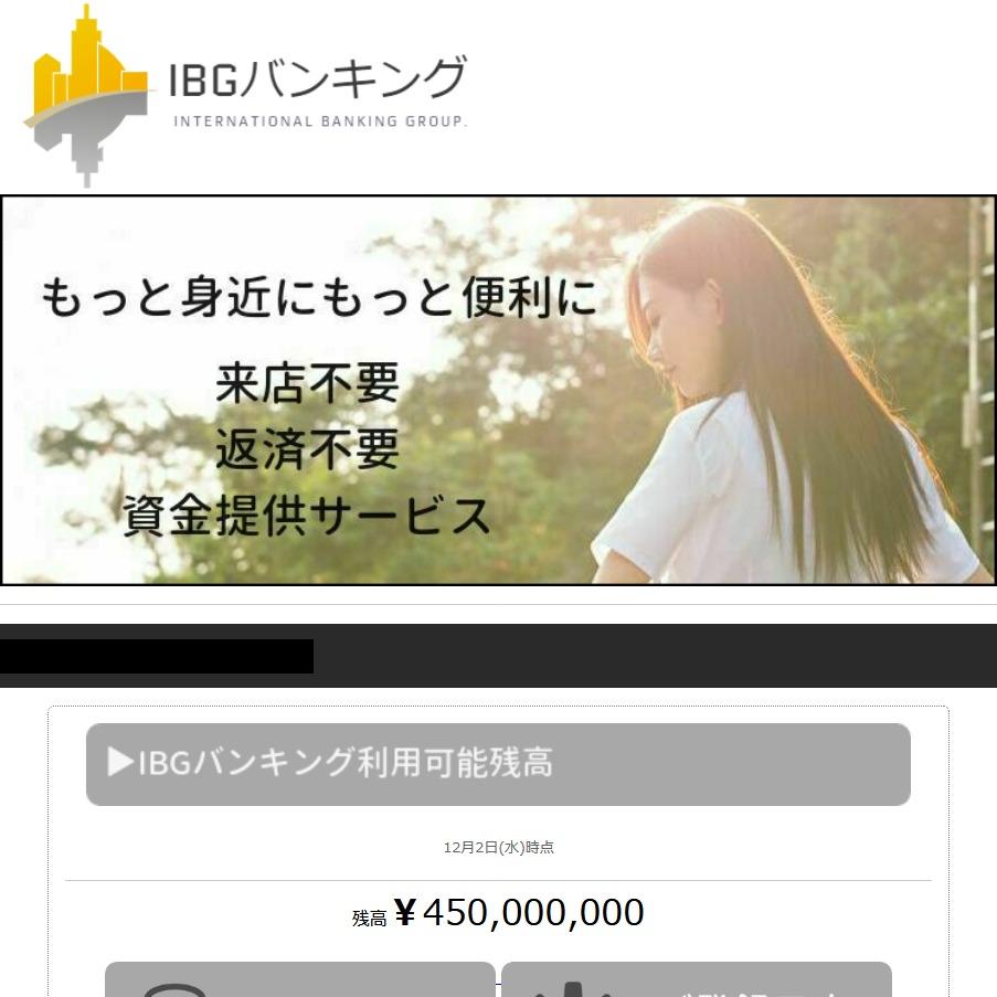 IBGバンキング(24.twnty-4.net) SMS 迷惑メール 詐欺サイト