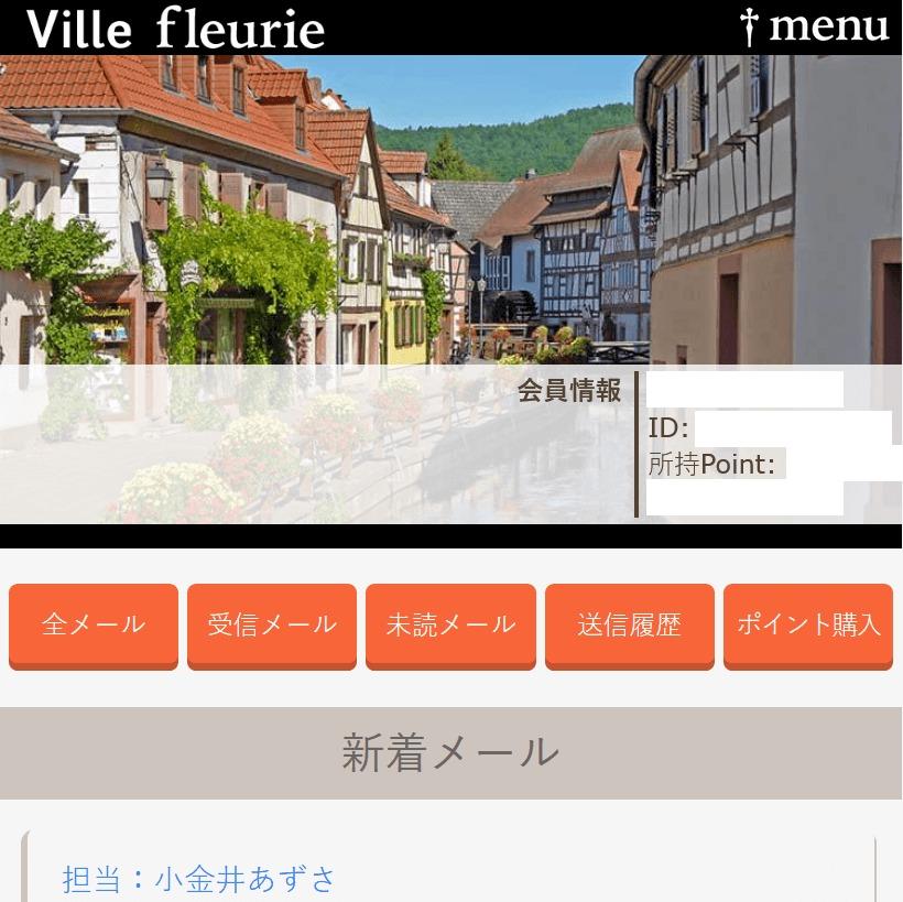 Ville fleurie(小金井あずさ/寺沢美智子) 迷惑メール 詐欺サイト