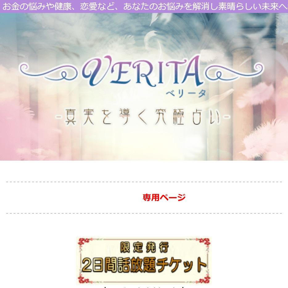 VERITA/ベリータ(株式会社アフォリスメン) 占い詐欺サイト