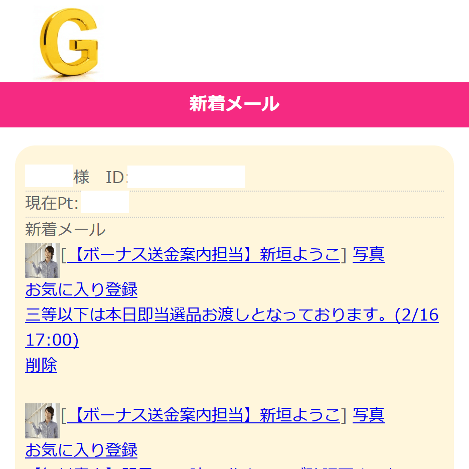 【G】 迷惑メール 当選金詐欺 支援金詐欺