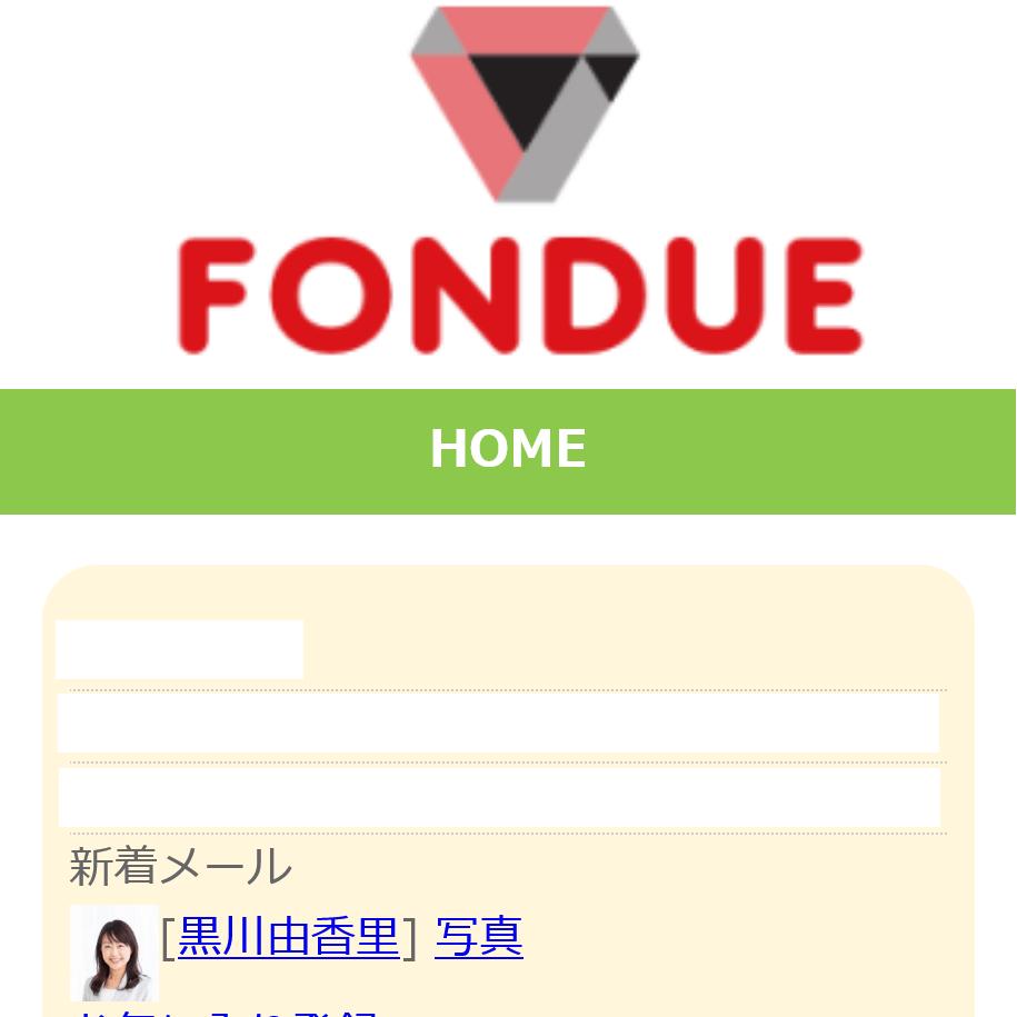 fondue(フォンデュ) 迷惑メール 詐欺サイト