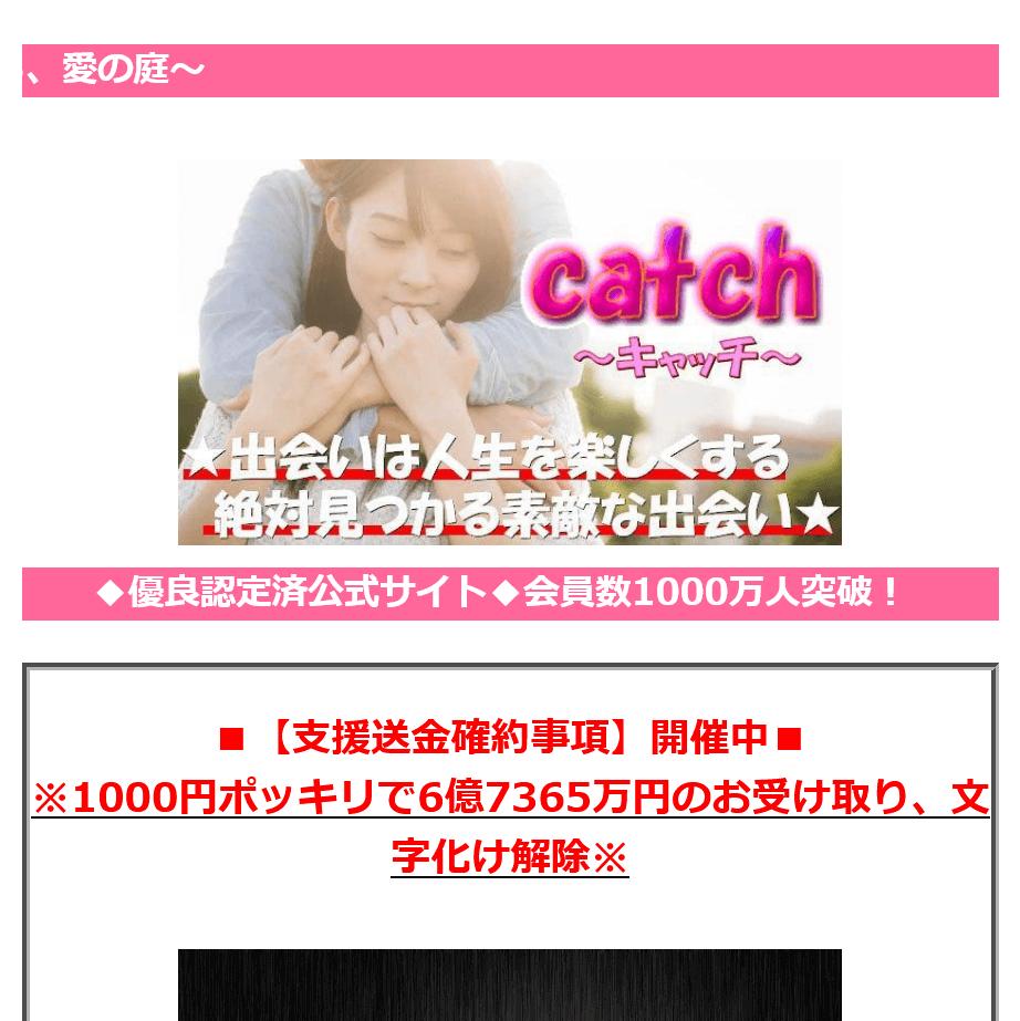 catch(キャッチ) 迷惑メール 詐欺サイト