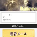 kairos(カイロス) 迷惑メール 占い詐欺サイト