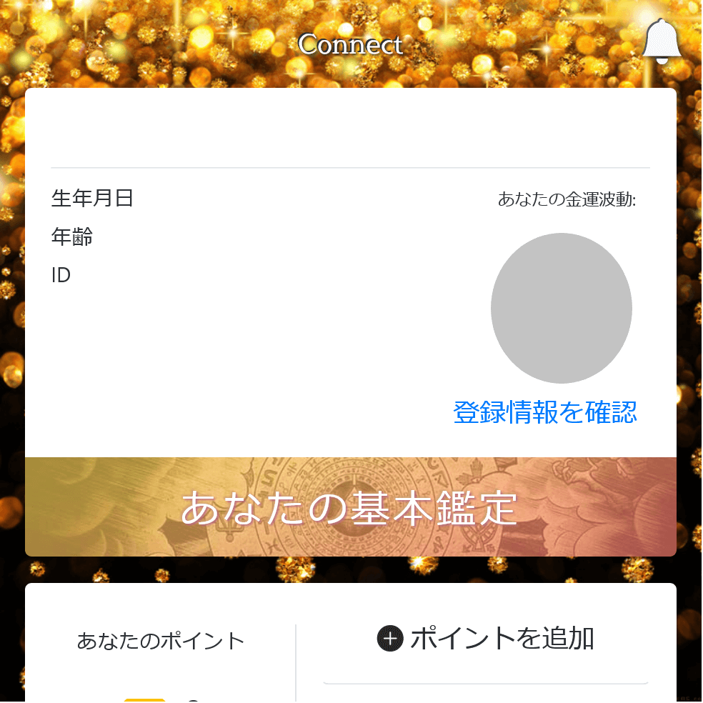 Connect(コネクト) 占い 詐欺サイト