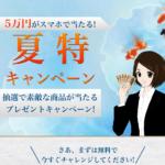 KAGUTSUCHI(カグツチ) 相澤春樹の副業は詐欺ですか?「絶対に参加しないで」