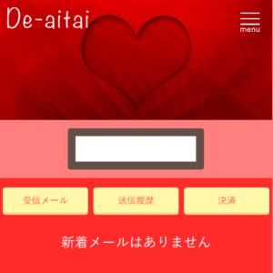 De aitai(であいたい) 損害賠償金詐欺サイト 迷惑メールにご注意