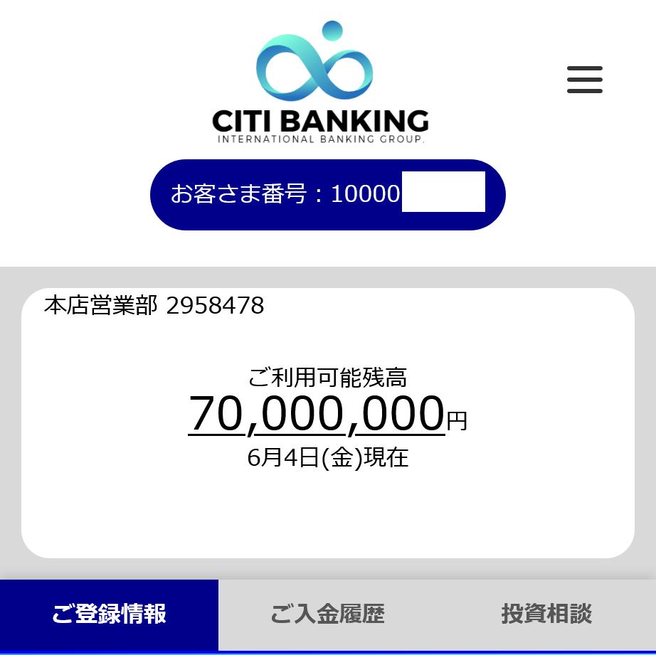 CITI BANKING(シティーバンキング) 架空バンキング 詐欺サイト
