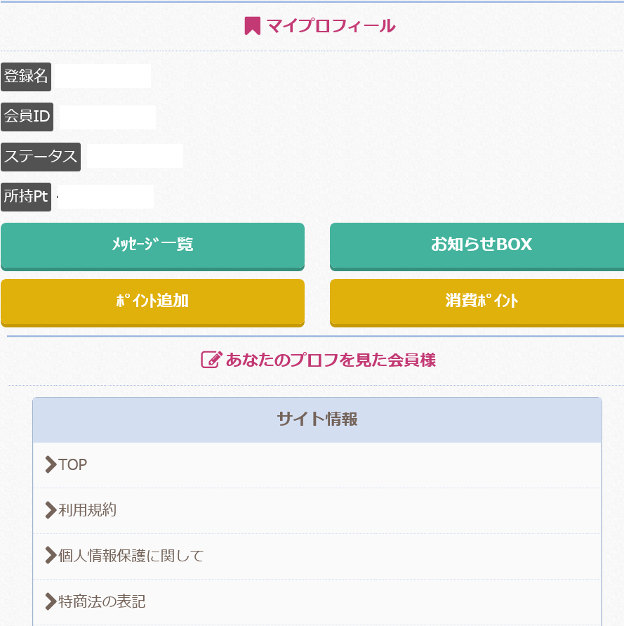 シークレットメモリー(Love support+) 誘導 サクラ詐欺サイト