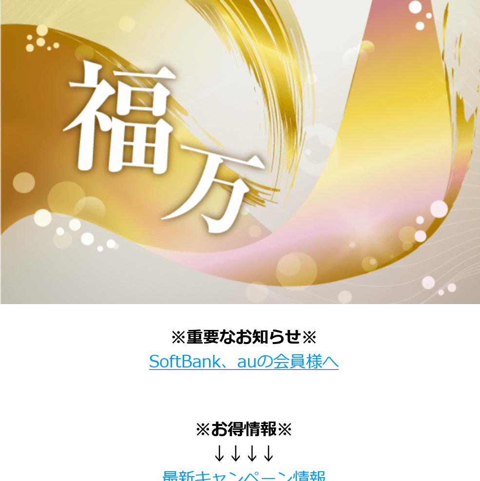 福万(発財) 『Happiness of all(Fukuman)』 占い詐欺サイト