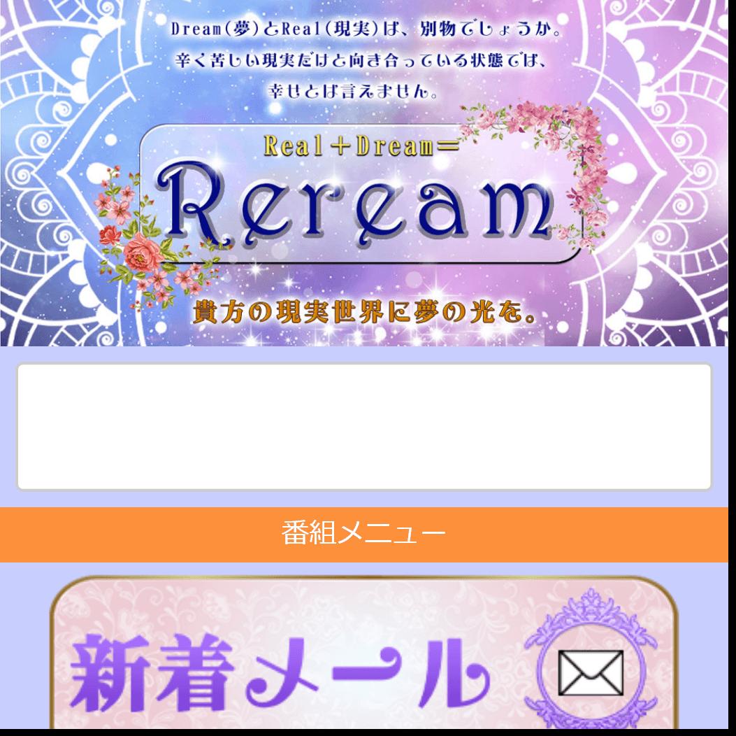 Rereamトップ画