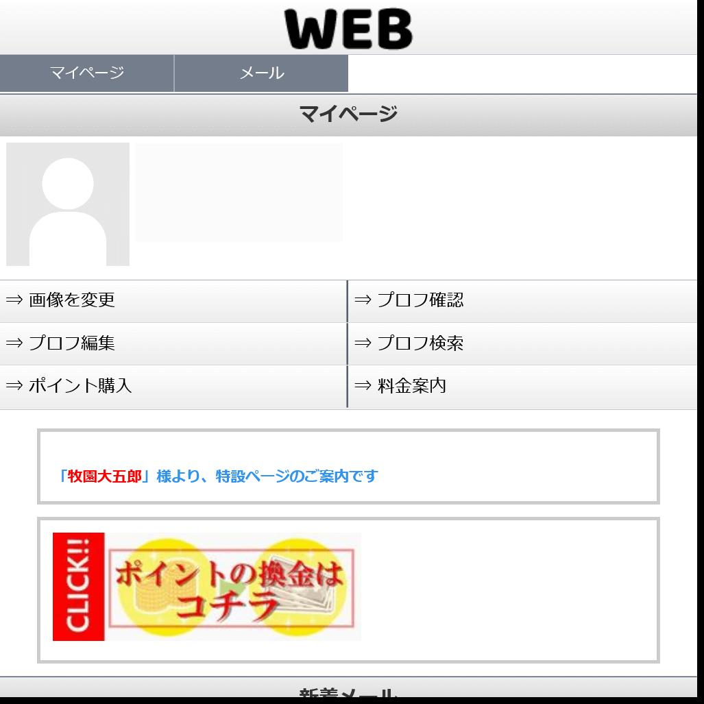 WEB(web210715.com) 迷惑メール 詐欺サイト