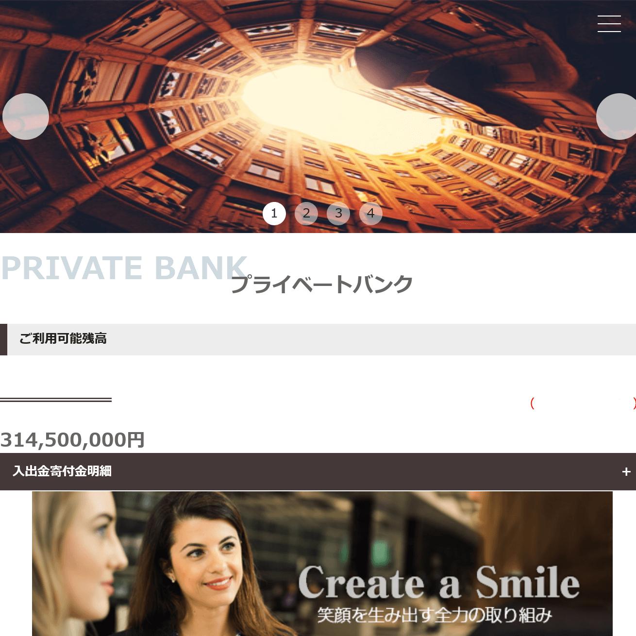 SKY(プライベートバンク) 迷惑メール 詐欺サイト