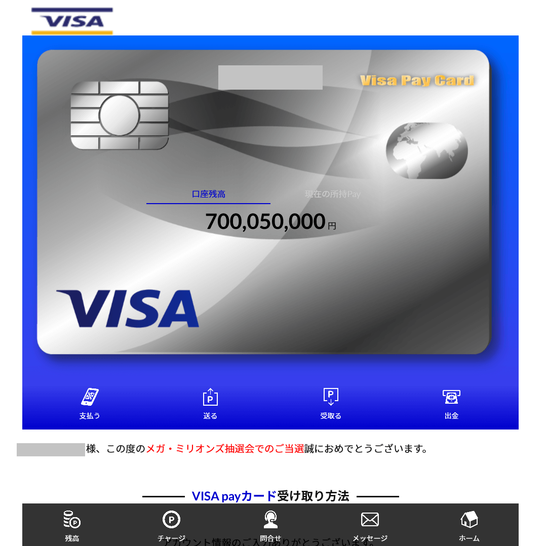 one(VISA Pay) 架空ウォレット 詐欺サイト